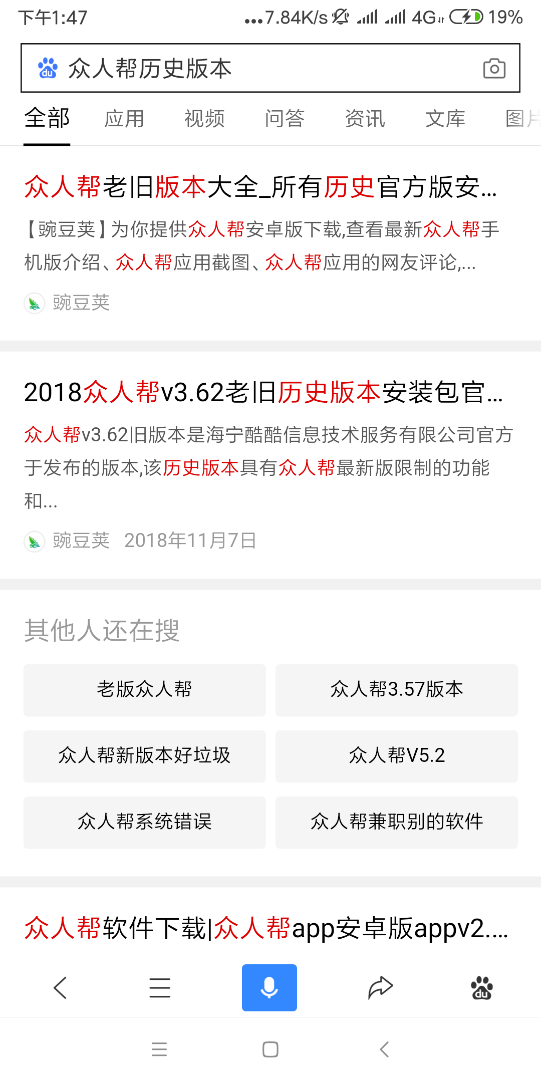 Screenshot_2018-12-15-13-47-14-706_com.baidu.searchbox.png